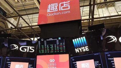 趣店紧急宣布1亿美元股票回购计划   受国内出台暂停批设互联网小贷牌照影响?