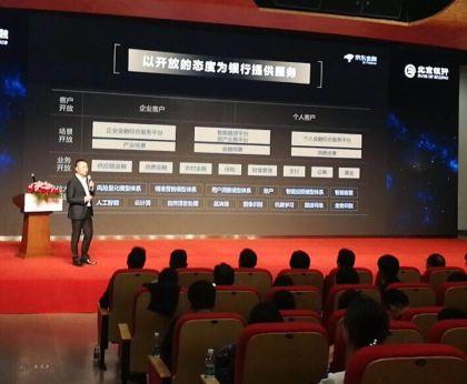 京东金融与北京银行战略合作 多措并举共建智慧城市