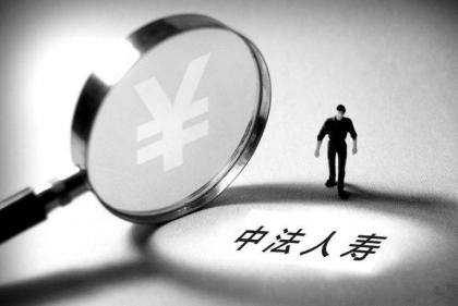中法人寿再向股东借款度日