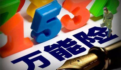 """""""134号文""""落地一月 万能险最高年化收益率达7.5%"""