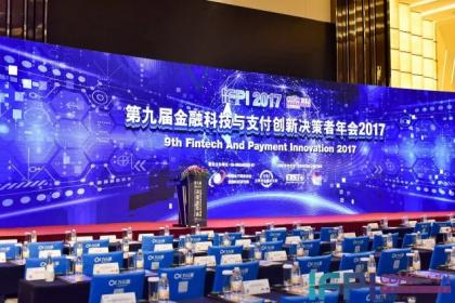 第九届金融科技与支付创新决策者年会2017(IFPI 2017)圆满落幕!