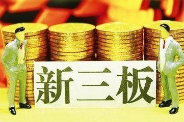 新三板市场新经济特征突出 中小微企业占94%