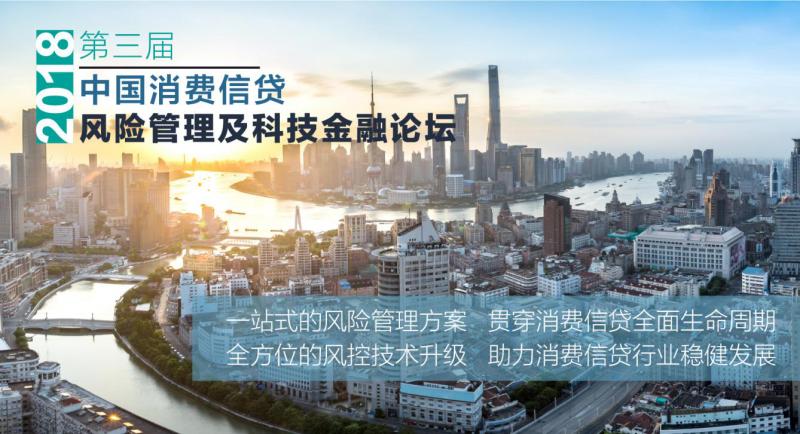 第三届中国消费信贷风险管理及科技金融论坛2018即将召开  风控技术全方位升级 - 金评媒