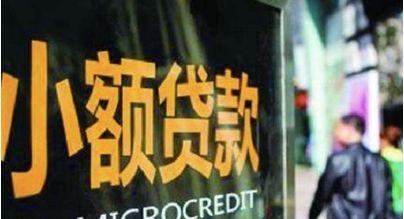 网络小贷好日子到头:监管加强 商业模式瓶颈难破 - 金评媒