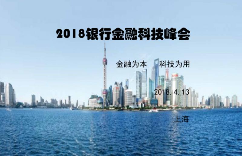 2018银行金融科技峰会  金融为本 科技为用 - 金评媒