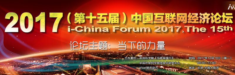 寻找当下的力量——2017(第十五届)中国互联网经济论坛 - 金评媒