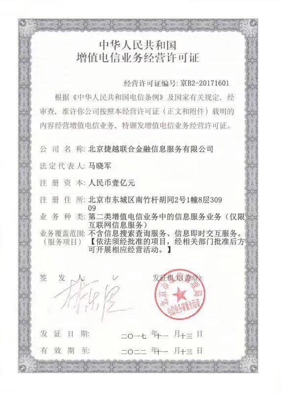 捷越联合旗下平台获得ICP许可证 平台合规再进一步 - 金评媒