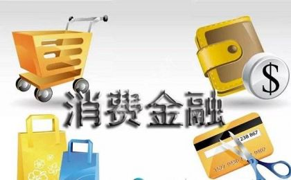 "PPmoney胡新:消费金融爆发 新中产最爱""买买买"""