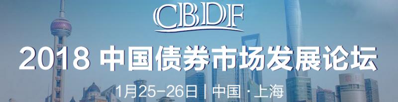 """债市投资新方向在哪儿?""""2018中国债券市场发展论坛""""即将召开 - 金评媒"""