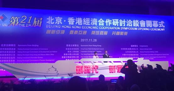 捷越联合受邀参加第21届京港洽谈会 - 金评媒