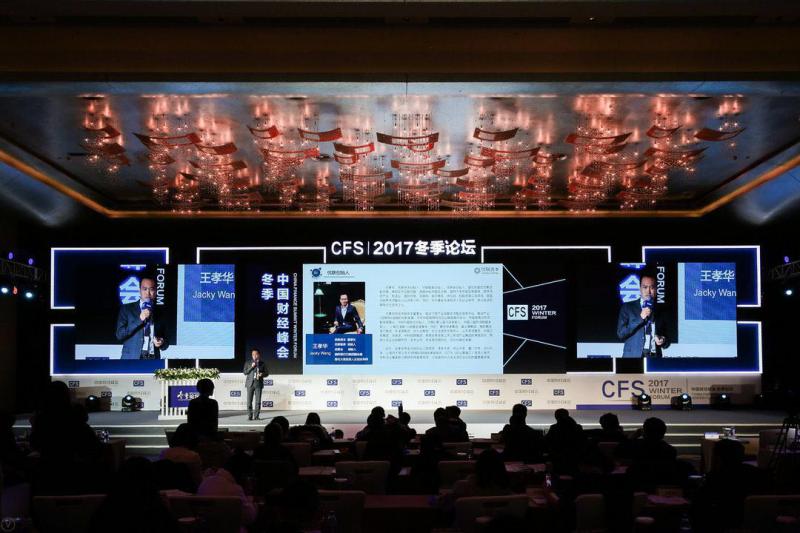 2017中国财经峰会(冬季论坛)在京举行 探寻进阶与蝶变路径 - 金评媒