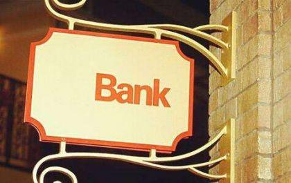 从民营银行潮退透视存款短板:参加揽储大战资格都没