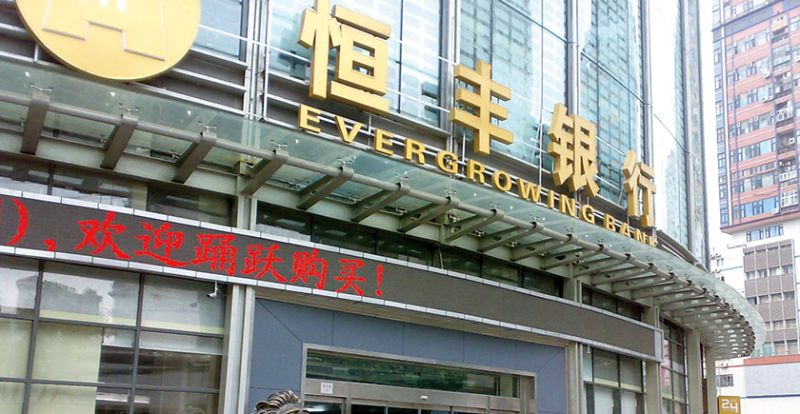 屡登监管黑榜 恒丰银行当被告年增诉讼本金35.6亿 - 金评媒