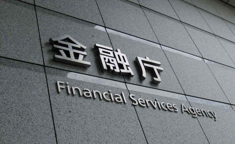 日本金融厅再颁4张虚拟货币交易所牌照 - 金评媒