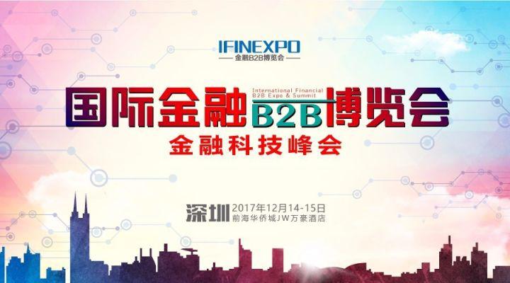 """(中国·深圳)第八届国际金融B2B博览会,聚焦产业链——""""连接,让金融更高效"""" - 金评媒"""