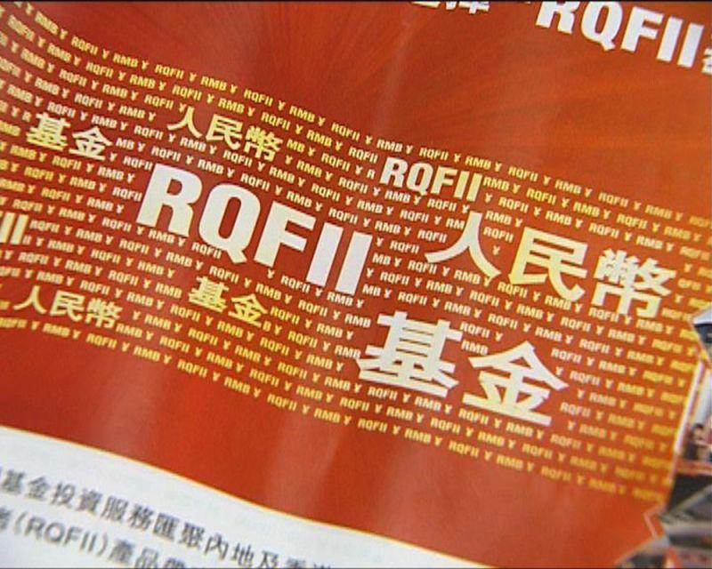 11月份QFII和RQFII额度双扩容 - 金评媒