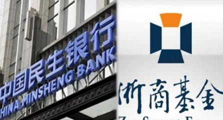 """两亿贷款""""踩雷"""" 民生银行让浙商基金避闪不及 - 金评媒"""