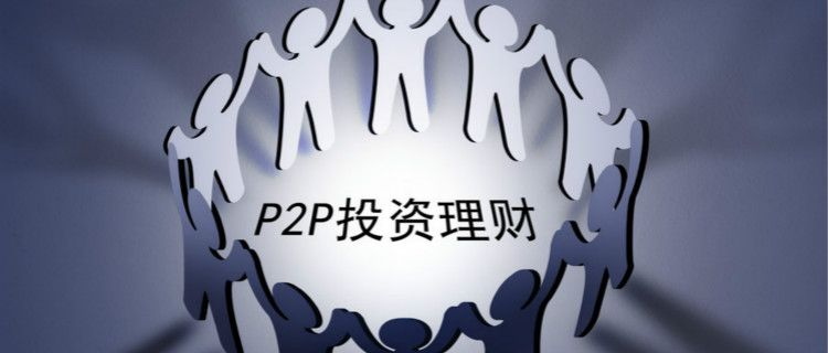 P2P投资的分散化策略 - 金评媒