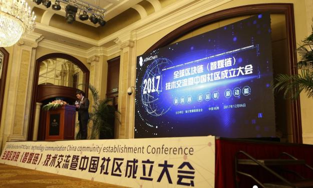 全球区块链(智媒链)技术交流暨中国社区成立大会圆满结束 - 金评媒