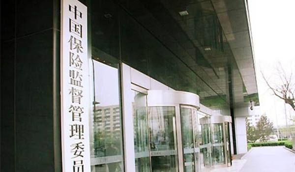 保监会:继续推动中国保险监管深化改革,全面强化监管 - 金评媒