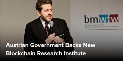 奥地利政府支持区块链研究新机构