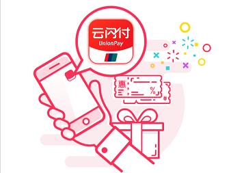 """银联发布银行业统一App""""云闪付"""""""