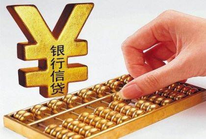银行冲刺定向降准门槛 11月信贷重回万亿