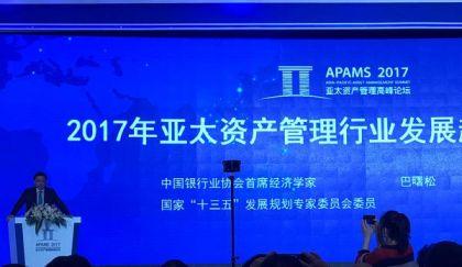 巴曙松:移动支付等成为中国资产管理行业产品推广的特色渠道