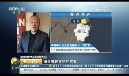 刘广东:用科技提高金融服务的效率