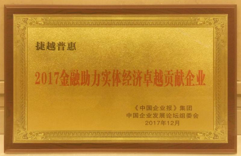 """捷越普惠荣获""""2017金融助力实体经济卓越贡献企业"""""""