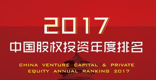 清科2017排名特辑| 清科2017年中国股权投资年度排名全面回顾 - 必胜时时彩软件