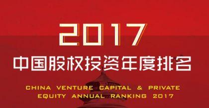 清科2017排名特辑| 清科2017年中国股权投资年度排名全面回顾