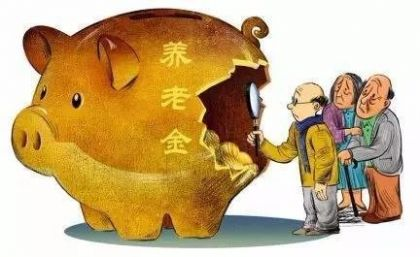 社保账户余额不够发一年,我们的养老金被谁吃了?