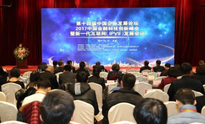 """""""探索金融科技的中国经验"""" 2017中国金融科技创新峰会成功举办"""