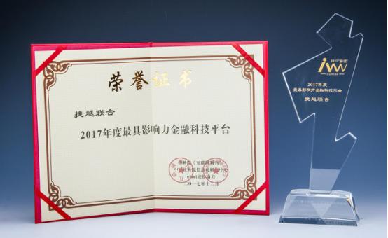 """捷越联合荣获""""2017年度最具影响力金融科技平台"""" - 金评媒"""