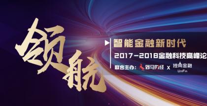 领航智能金融新时代2017-2018金融科技高峰论坛