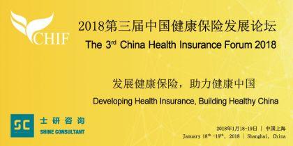 发展健康保险 · 助力健康中国   2018第三届中国健康保险发展论坛将于2018年1月18-19日在沪举办!