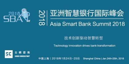 技术创新驱动智慧转型 ——2018亚洲智慧银行峰会将于2018年1月24-25日在沪举办!