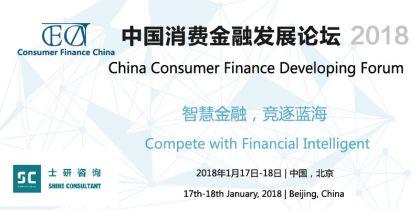 智慧金融 · 竞逐蓝海  2018中国消费金融发展论坛将于2018年1月17-18日在京举办!