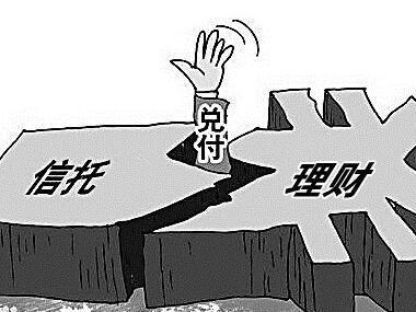 国家资管新规要求打破刚兑 对投资人有啥影响? - 金评媒