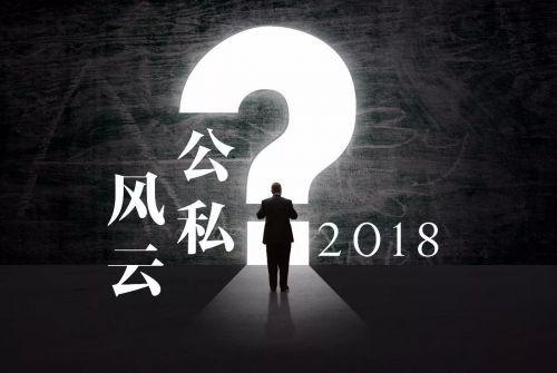 2018年基金展望:公募弱冠重构江湖,私募借势探路国际 - 金评媒
