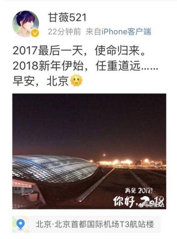 甘薇 图 贾跃亭.jpg