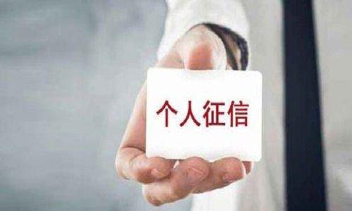 """官方版机构""""百行""""入局 个人征信市场重塑 - 金评媒"""