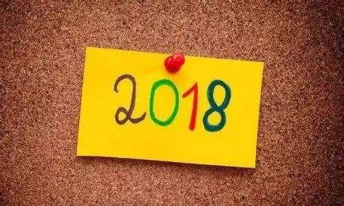 这份2018年理财规划,送给想赚钱的你! - 金评媒