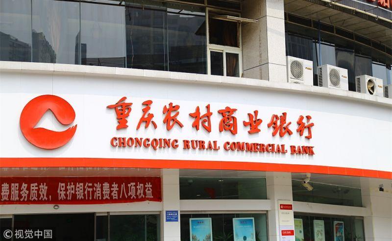 """重庆农商行""""回A""""破局,地方银行再掀上市潮 - 金评媒"""