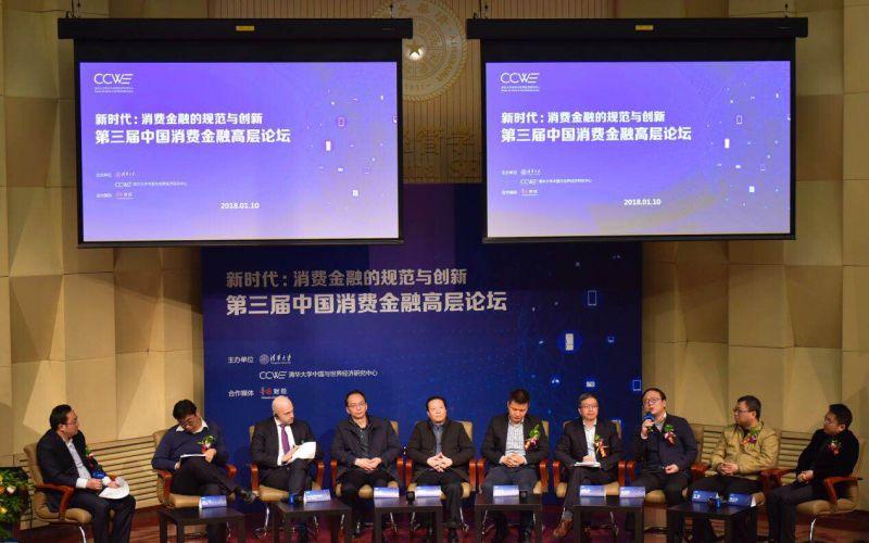 第三届中国消费金融高层论坛在京召开 发布《2017中国消费信贷市场研究》报告 - 金评媒