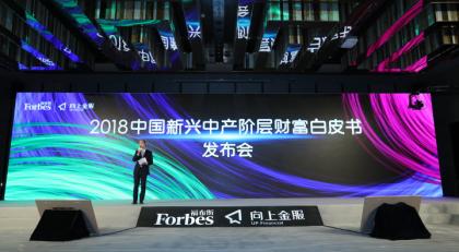 《2018中国新兴中产阶层财富白皮书》发布—— 向上金服携手福布斯解读新中产