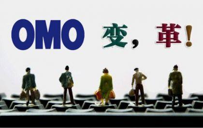AI赋能促进各行业开启OMO融合革命:OMO跨越替代O2O !