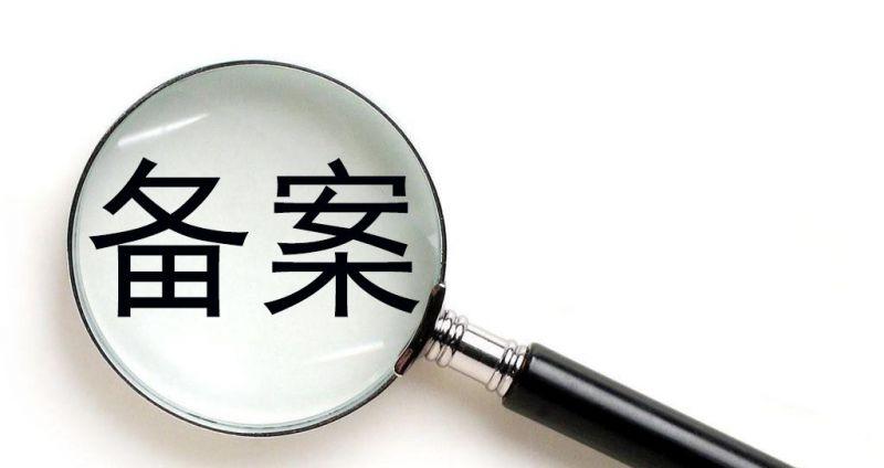 上海首批备案的P2P平台或不超10家 - 金评媒