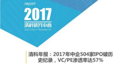 清科年报:2017年中企上市504家破历史纪录,VCPE渗透率达57%
